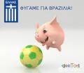Philon pig Sport