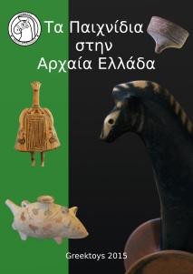 Τα παιχνίδια στην Αρχαία Ελλάδα_pdf