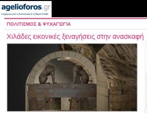 aggelioforos-greektoys
