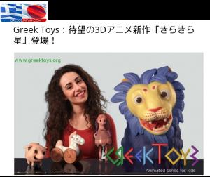 greece-japan-greektoys