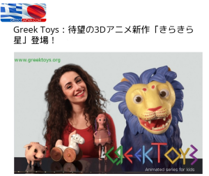 greece-japan-greektoys