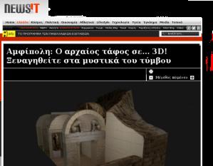 newsit greektoys