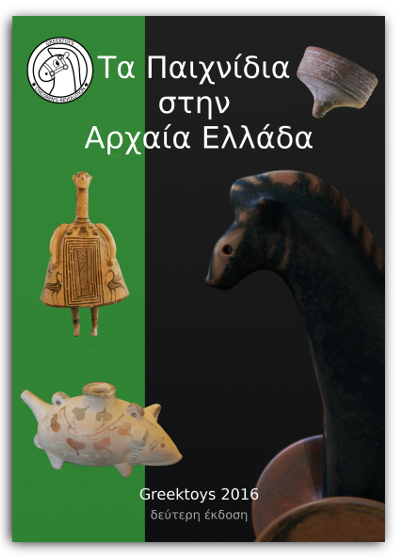 ancient greek toys