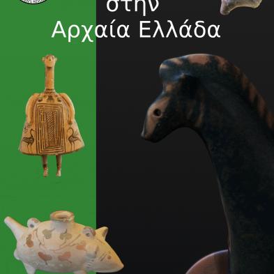 παιχνίδια στην Αρχαία Ελλάδα